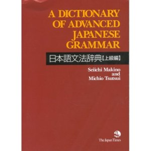 a_dictionary_of_advanced_japanese_grammar