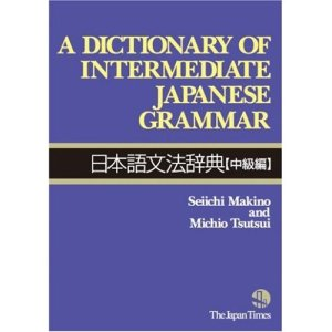 a_dictionary_of_intermediate_japanese_grammar