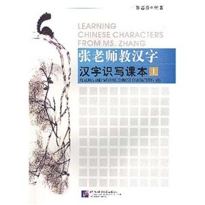 Learning_Chinese_Characters_from_Ms_Zhang_Reading_and_Writing_Chinese_Characters